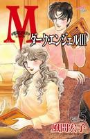Mエム〜ダーク・エンジェルIII〜 5