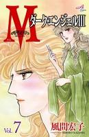 Mエム〜ダーク・エンジェルIII〜 7