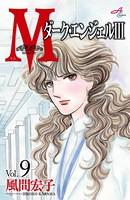 Mエム〜ダーク・エンジェルIII〜 9
