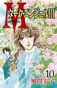 Mエム〜ダーク・エンジェルIII〜 10