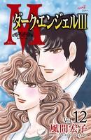 Mエム〜ダーク・エンジェルIII〜 12