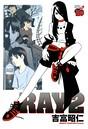 RAY -レイ- 2