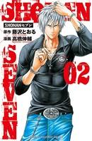 SHONANセブン 2