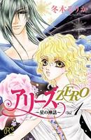 アリーズZERO〜星の神話〜