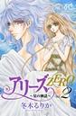アリーズZERO〜星の神話〜 2