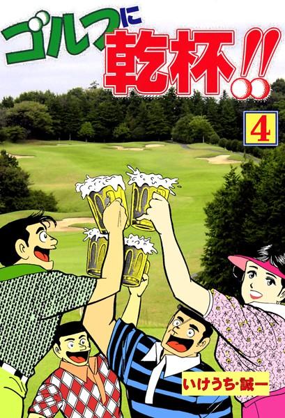 ゴルフに乾杯!! 4