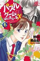 パズルゲーム☆はいすくーるX(キッス)