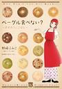 ベーグル食べない?〜幸せカフェごはん〜 1