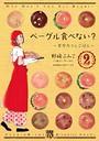 ベーグル食べない?〜幸せカフェごはん〜 2
