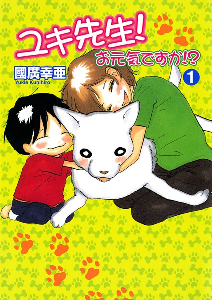 【ギャグ・コメディ エロ漫画】ユキ先生!お元気ですか!?