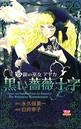 鏡の巫女 アヤカ 黒い薔薇十字