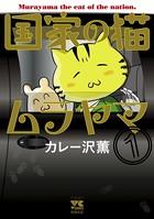 国家の猫ムラヤマ