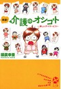 実録!介護のオシゴト 〜楽しいデイサービス〜 1