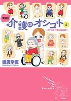 実録!介護のオシゴト 〜オドロキ介護の最前線!!〜 4