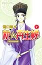 新☆再生縁-明王朝宮廷物語- 7