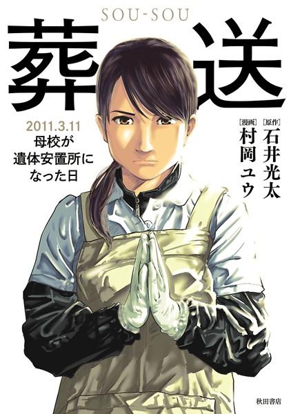 葬送〜2011.3.11 母校が遺体安置所になった日〜