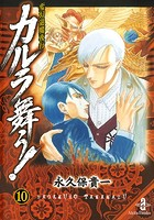 変幻退魔夜行 カルラ舞う! 飛騨怨霊絵巻 (6) 10