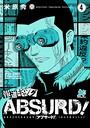 報道ギャング ABSURD! 4