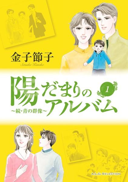 陽だまりのアルバム〜続・青の群像 1