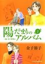 陽だまりのアルバム〜続・青の群像 2