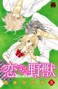 恋する野獣〜LoveBeast〜 3