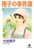 翔子の事件簿 13