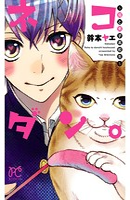 ネコダン。〜猫と男子高校生〜
