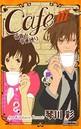 Cafe南青山骨董通り 3