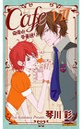 Cafe南青山骨董通り 7