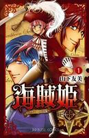 海賊姫 〜キャプテン・ローズの冒険〜