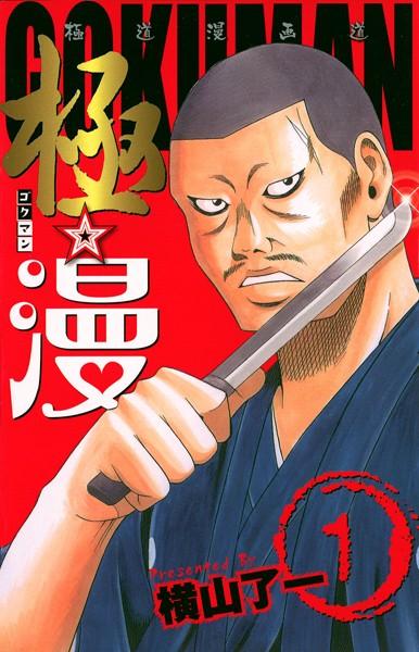 極☆漫(ゴクマン) 1