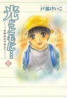 光とともに… 〜自閉症児を抱えて〜 6