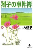 翔子の事件簿 3