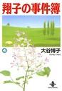 翔子の事件簿 4
