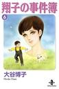 翔子の事件簿 6