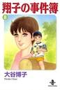 翔子の事件簿 8