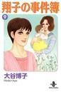 翔子の事件簿 9