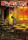 眠れる教室の喪女 2
