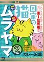 国家の猫ムラヤマ 2