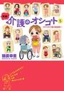 実録!介護のオシゴト 〜オドロキ介護の最前線!!〜 5