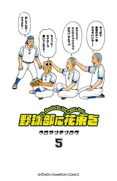 野球部に花束を 〜Knockin' On YAKYUBU's Door〜 5