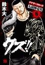 クズ!! 〜アナザークローズ九頭神竜男〜 6
