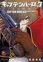 キャプテンハーロック〜次元航海〜 1
