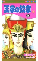 王家の紋章 19