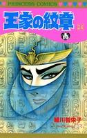 王家の紋章 24