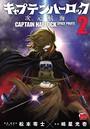 キャプテンハーロック〜次元航海〜 2