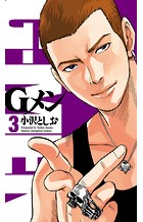 Gメン 3