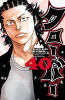 クローバー 40