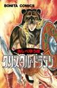 クリスタル☆ドラゴン 5