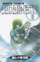 クリスタル☆ドラゴン 6